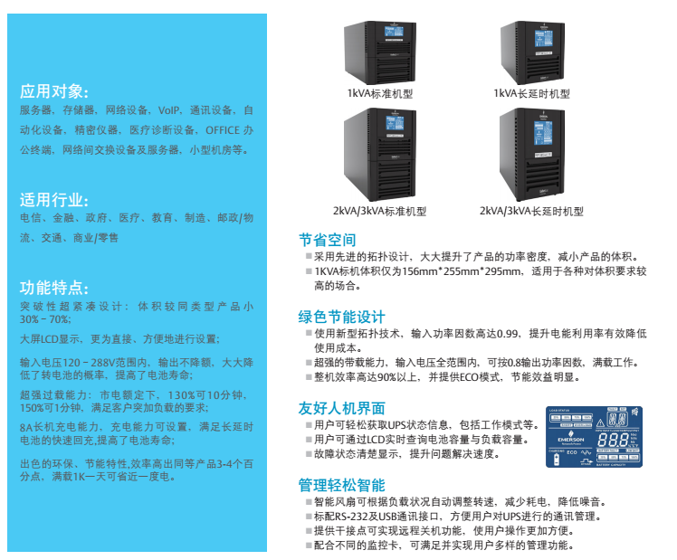GXE系列1-3KVA塔式UPS